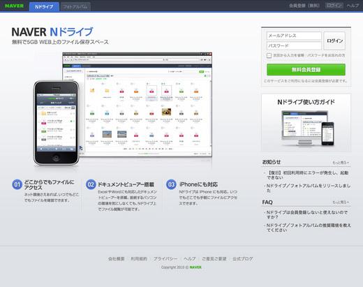 N-drive.jpg